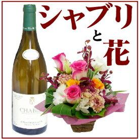 セット 送料無料 花材おまかせアレンジメント&ワイン ピク家のシャブリセット フランスブルゴーニュ 酒 贈答 ハロウィン お歳暮