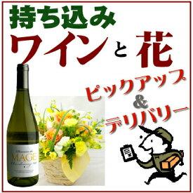 【花とワイン】 お好きなワインと贈れる! 花材おまかせアレンジメント&好きなワインをセットで配送 酒 贈答 バレンタイン