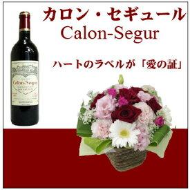 【花とワイン】 カロンセギュール[2008]&花材おまかせアレンジメント 花とセット 送料無料 ギフト 酒 贈答 バレンタイン