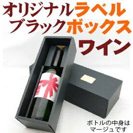 オリジナルラベル ワイン オリジナルラベルワインをブラックボックスでお届け♪ 送料無料 ドメーヌ・ド・マージュセット 酒 お彼岸 敬老の日 贈答