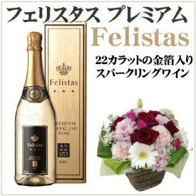【花とワイン】フェリスタス 花材おまかせアレンジメント&金箔スパークリングワイン felistas 送料無料 ワインと花 贈答 スーパーセール
