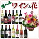 【花とワイン】セット おまかせアレンジメント&選べるワインセット スパークリング 白 赤 ロゼ カヴァ 送料無料 酒 …