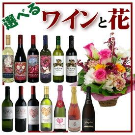 【花とワイン】セット おまかせアレンジメント&選べるワインセット スパークリング 白 赤 ロゼ カヴァ 送料無料 酒 バレンタイン