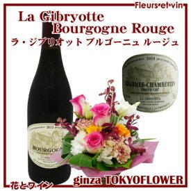 【花とワイン】赤ワインと花セット ラ ジブリオット ブルゴーニュ ルージュ 送料無料 赤 贈答 プレゼント