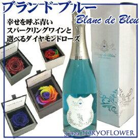 プレゼント 青いスパークリングワイン 【ブランドブルー&選べるダイヤモンドローズ】 セット 送料無料 父の日