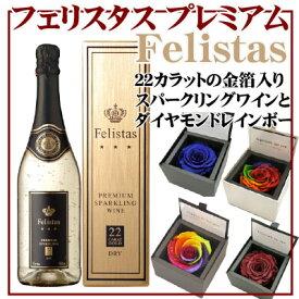 【花とワイン】 金箔スパークリングワイン フェリスタス&ダイヤモンドレインボーセット 送料込 プレゼント 贈答
