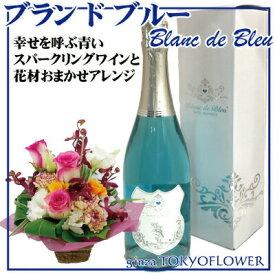 【花とワイン】ギフト 青いスパークリングワイン 【ブランドブルー&花材おまかせアレンジメント】セット 送料無料 贈答 プレゼント お歳暮