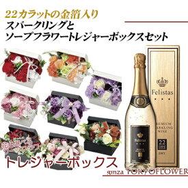 【花とワイン】 セット 金箔スパークリングワイン 【フェリスタス&トレジャーボックス】 ソープフラワー 送料込 プレゼント 贈答