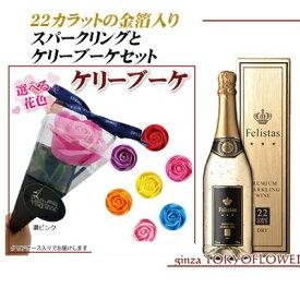 【花とワイン】 セット 金箔スパークリング 【フェリスタス&ケリーブーケ】 ソープフラワー 送料込 プレゼント 贈答