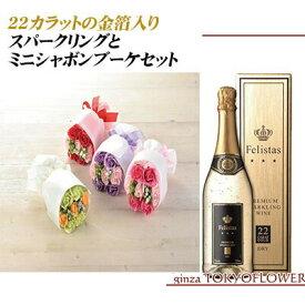 【花とワイン】 金箔スパークリングワイン 【フェリスタス&ミニシャボンブーケ】 送料込 プレゼント 贈答