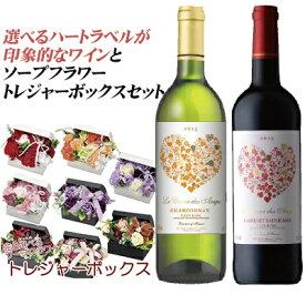 【ハートラベルが印象的なワイン 選べる赤白ワイン &トレジャーボックス】 ソープフラワー 送料込 お祝い 酒 贈答 プレゼント