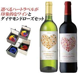 ハートラベルが印象的なワイン 選べる赤白ワイン &ダイヤモンドローズ 送料込 お祝い 内祝 酒 贈答 プレゼント