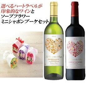【ハートラベルのワイン 選べる赤白ワイン&ミニシャボンブーケ】ソープフラワー 送料込 お祝い 内祝 酒 贈答 プレゼント