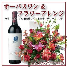 【クール送料込】 フラワー&ワイン セット 【花とワイン】 カリフォルニアワイン最高峰オーパスワン&花材おまかせアレンジメント[2015]セット 送料無料 父の日