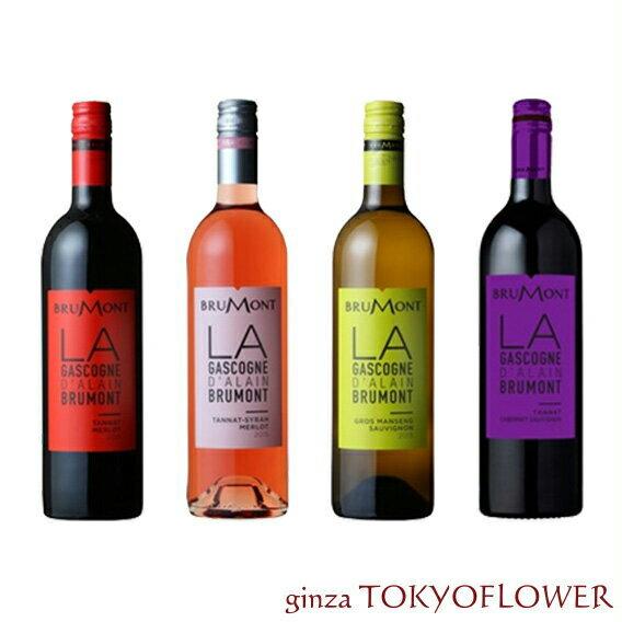 ワイン 4種類 ドメーヌ・アラン・ブリュモン(南西地方)選べる6本セット 飲み比べ