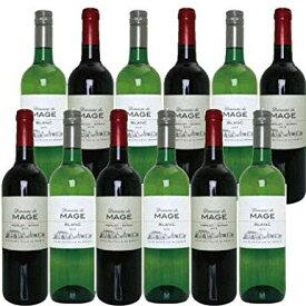 ドメーヌ デュ マージュ 12本セット 赤ワイン×6 白ワイン×6 セット 1160円/本 酒 贈答 ハロウィン お歳暮
