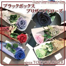 プリザーブドローズ ブラックボックス プリザーブドローズ 色選択 送料無料 誕生日ギフト プロポーズに 贈答 バレンタイン