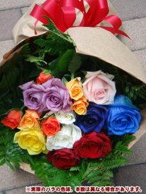 ローズブーケ 7種のバラの花束 送料無料 【生花】 贈答 プレゼント バレンタイン