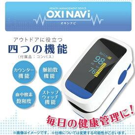 7日間限定10%OFFあす楽13時まで 即日出荷 オキシナビ OXI NAVI アウトドアに役立つ4つの機能(コンパス付き) 血中酸素飽和度 脈拍数機能 カウンター機能 ストップウォッチ機能