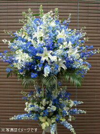 ブリリアントブルー(2段)送料無料 スタンド花 青い花 青いスタンド お祝い 開店 御祝 お祝 上場祝 花 就任祝 贈答