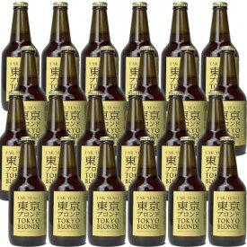 プレゼント ビール 東京ブロンド 瓶 24本セット 2-3営業日内出荷 詰合わせ 飲み比べ ギフト 送料無料