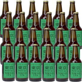 ビール 東京ipa アイピーエー 瓶 24本セット 2-3営業日内出荷 詰合わせ 飲み比べ ギフト 送料無料
