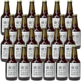 ビール 東京ホワイト 瓶 24本セット 2-3営業日内出荷 詰合わせ 飲み比べ ギフト 送料無料 白ビール