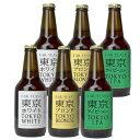 東京ホワイト 国産クラフトビール 6本セット 各2本 詰め合わせ 飲み比べ ギフト セット 送料無料