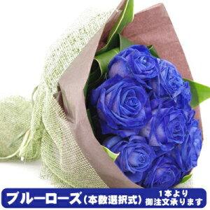 【ブルーローズの花束】青バラ 【1本より御注文可】送料別 誕生日 プロポーズ 還暦 お祝いに プレゼント 贈答 バレンタイン