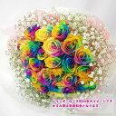 贈り物 お返し レインボーローズ 花束 【1本より御注文承ります】 花の配送 レインボーローズ【生花】