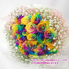 贈り物 お返し レインボーローズ 花束 【1本より御注文承ります】 花の配送 レインボーローズ 贈答 プレゼント バレンタイン