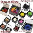 ダイヤモンド煌めくレインボーローズダイヤモンドレインボー選べる2サイズ!送料無料楽ギフ_包装楽ギフ_メッセ入力RCPプリザーブドフラワーのレインボーローズ、虹色のバラ