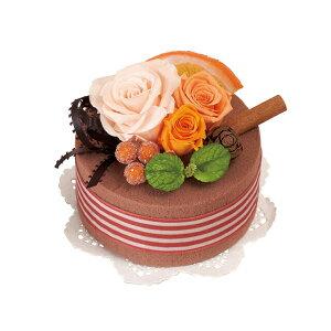 プリザーブドフラワー デコレーションケーキ #9 オレンジ プリザーブドフラワー ギフトアレンジ φ12.8 x H8cm 送料無料 お彼岸 敬老の日 プレゼント