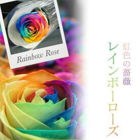 ブラックボックス レインボーローズ バラ一輪の花束 レインボーローズ 生花 誕生日 プロポーズ 結婚 記念日 贈答 バレンタイン