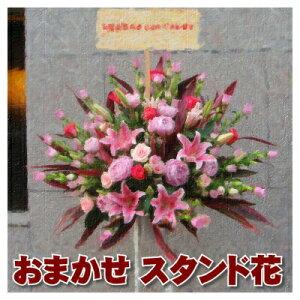 花材おまかせスタンド花一段15000円送料無料 smtb-s お中元