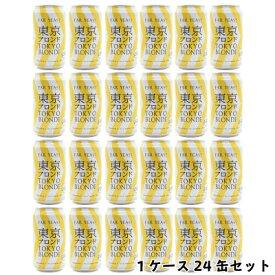 東京ブロンド 350ml缶 24缶セット クラフトビール 送料無料 ギフト プレゼント ビール 内祝 記念日 【メッセージカード不可】