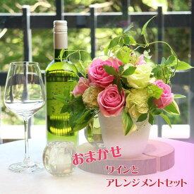 おまかせワイン&アレンジメントM 花 ギフト おしゃれ 送料込 誕生日 結婚記念日 お祝い お見舞い 退職 プレゼント 酒 福袋 お年賀