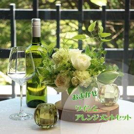おまかせワイン&アレンジメントS 花 ギフト おしゃれ 送料込 誕生日 結婚記念日 お祝い お見舞い 退職 プレゼント 酒 福袋 お年賀