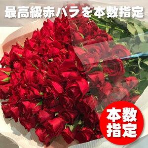 あす楽13時まで 土日出荷 超 赤バラの花束 銀座の赤バラ レッドローズ 【生花】 赤 薔薇 プレゼント 贈答 早割
