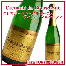 スパークリングワイン Cremant de Bourgogne クレマン・ドゥ・ブルゴーニュ ヴィトー・アルベルティ ホワイトデー