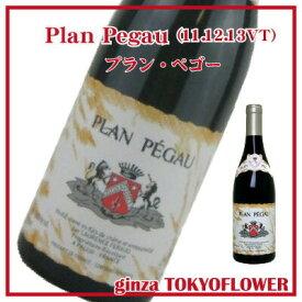 Plan Pegau プラン・ペゴー 赤ワイン フランス ローヌ地方 お酒 贈答 mill12100676