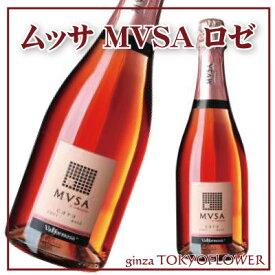 カヴァ シャンパン ヴァルフォルモッサ CAVA カヴァ MVSA ムッサ ブリュット ロゼ ピンクの泡 750ml 送料別 シャンパン ヴァンムスー 酒 ギフト