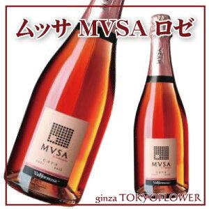 カヴァ シャンパン ヴァルフォルモッサ CAVA カヴァ MVSA ムッサ ブリュット ロゼ ピンクの泡 750ml 送料別 シャンパン ヴァンムスー 酒 福袋 ギフト
