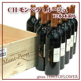 シャトー モンペラ ルージュ 12本木箱入り(デスパーニュ家) 750ml ワイン ギフト プルミエ コート ド ボルドー 赤ワイン 送料無料 酒 バレンタイン
