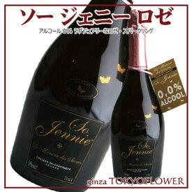 ノンアルコール スパークリング ソージェニー マノワール デ サクレ 750ml やや甘口 微発泡 送料無料 シャンパン ギフト プレゼント 酒 ハロウィン お歳暮