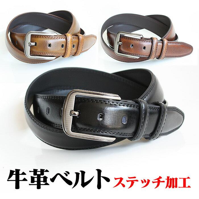 ステッチ加工牛革ベルト メンズ ベルト ビジネス カジュアル 本革 レザー おしゃれ belt 肉厚 紳士 高級 本皮 かっこいい