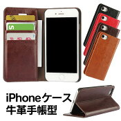 人気の牛革手帳型iphoneケース