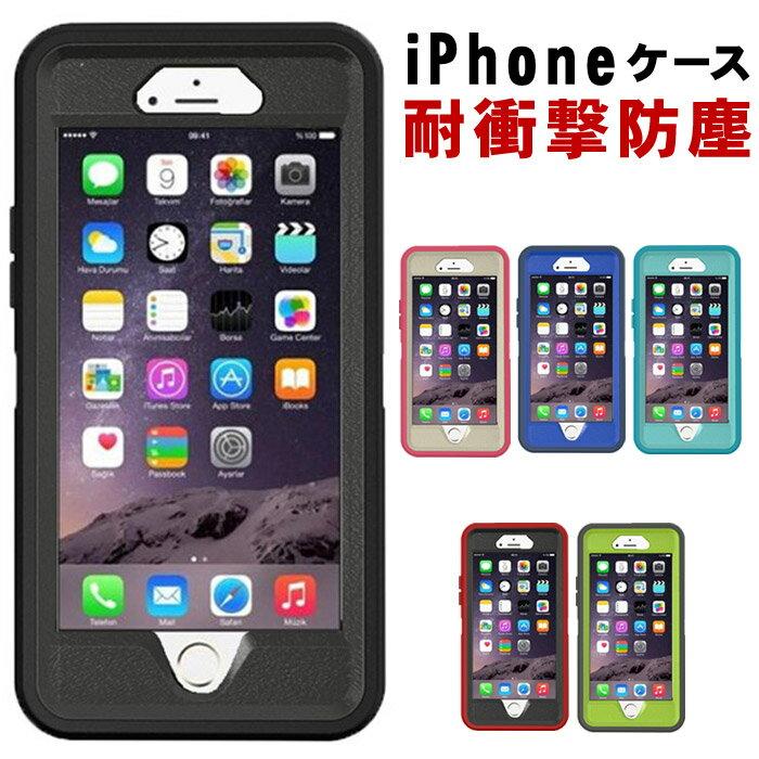 耐衝撃 防塵iphoneケース iphone8 iphone7 iphoneX iphone7plus iphone8plus iphone6sケース アイフォーンケース スマホアクセサリー