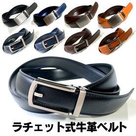 送料無料 ベルト メンズ ラチェット式メンズ牛革ベルト 革ベルト 無段階ベルト 牛革 本革 レザー 無段階調整ベルト ビジネス カジュアル おしゃれ べると belt 肉厚 かっこいい 大きいサイズ メンズ 太い ブランド