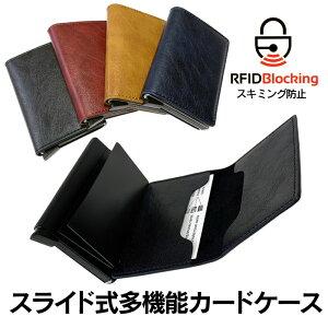 【カードケース】スリム スライド式 スキミング防止 磁気防止 メンズ レディース 薄型 小さい ビジネス カード入れ カードホルダー 名刺入れ 大容量 父の日
